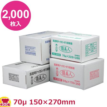 クリロン化成 彊美人(きょうびじん)厚70μ XS-1527 150×270mm 2000枚入(送料無料、代引不可)