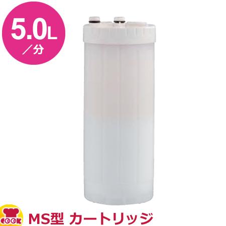 クリタック 業務用中空糸膜浄水器1形 アビオMSシリーズ MS-05M用カートリッジ MS-05MC(送料無料、代引不可)