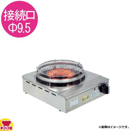建厨 焼物コンロ 炭火の華 KSR-MK(送料無料 代引不可)