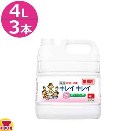 ライオン キレイキレイ薬用泡ハンドソープ 4L×3本(送料無料、代引不可)
