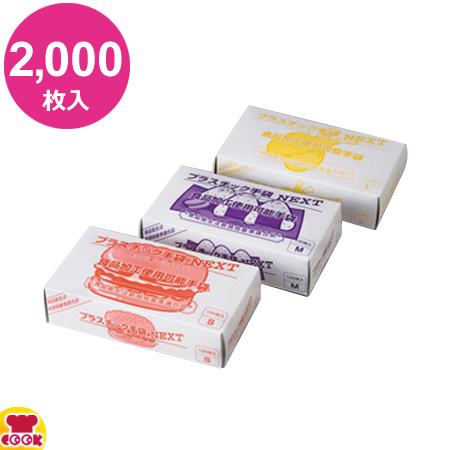 プラスチック手袋NEXT パウダー付 2000枚入(10枚×20箱)(送料無料、代引不可)
