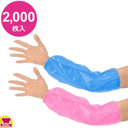 PEアームカバー カラー PEAC 2000枚入(10枚×10ロール×20袋)(送料無料、代引不可)