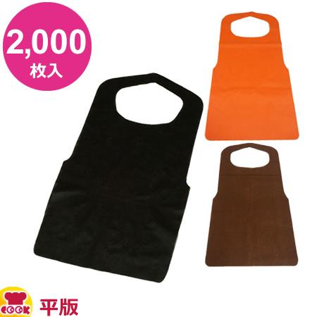 エプロン(A) カラー 平版 2000枚入(100枚×20袋)(送料無料、代引不可)