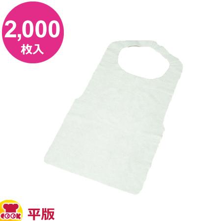 エプロン(A) ホワイト 平版 2000枚入(100枚×20袋)(送料無料、代引不可)