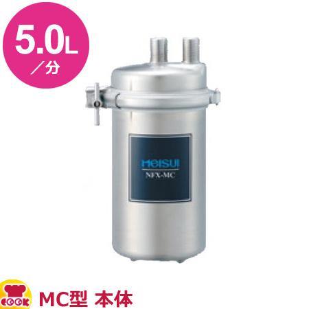 メイスイ 業務用浄水器1形 NFX-MC型 本体(送料無料、代引不可)