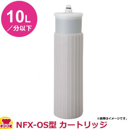 メイスイ 業務用浄軟水器1形 NFX-OS型 カートリッジ(送料無料、代引不可)