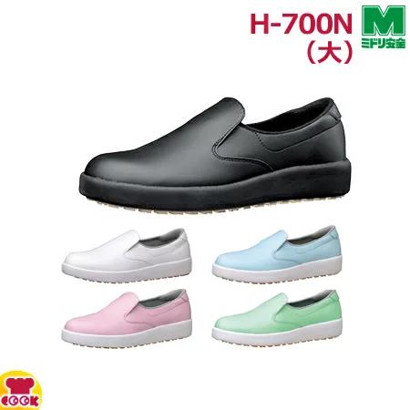 ハイグリップのベストセラー ミドリ安全 超耐滑軽量作業靴 ハイグリップ H-700N 気質アップ 通常便なら送料無料 大 30 31cm 29 代引OK