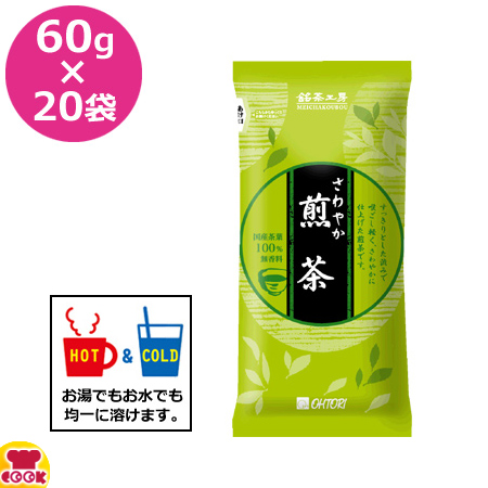OHTORI さわやか煎茶 60g×10袋×2箱 msd-100sa(送料無料、代引不可)