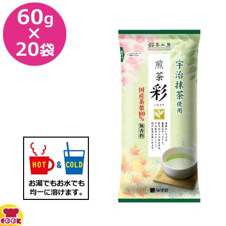 OHTORI 煎茶 彩 60g×10袋×2箱 msd-100si(送料無料、代引不可)