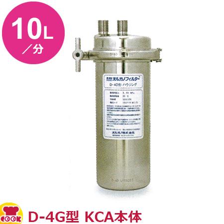 オルガノ 業務用浄水器 標準タイプ D-4D・KCA 本体(ハウジング)(送料無料、代引不可)