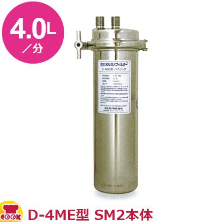 オルガノ 業務用浄軟水器 軟水SM2専用ハウジング(本体)D-4MD・SM2(送料無料、代引不可)