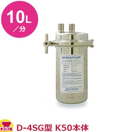 コンパクトタイプ D-4SD2・K50 業務用浄水器 本体(ハウジング)(送料無料、代引不可) オルガノ