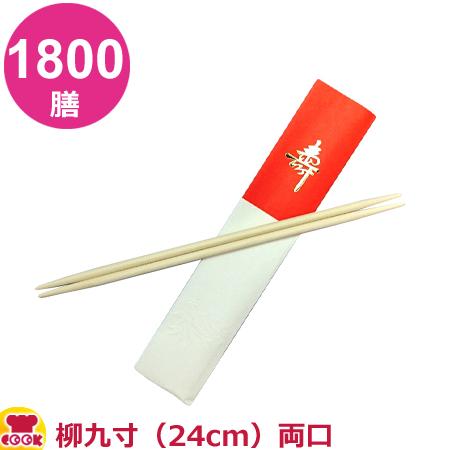 祝箸 寿三ツ折紅白 G-6 柳九寸両口 10膳×180束(送料無料 代引不可)