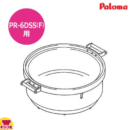 パロマ 炊飯器 内釜 PR-6DSS(F)用 028446200(送料無料、代引不可)
