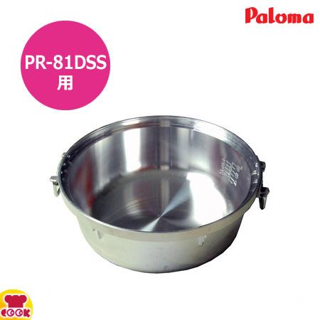 パロマ 炊飯器 内釜 PR-81DSS用 028447300(送料無料、代引不可)