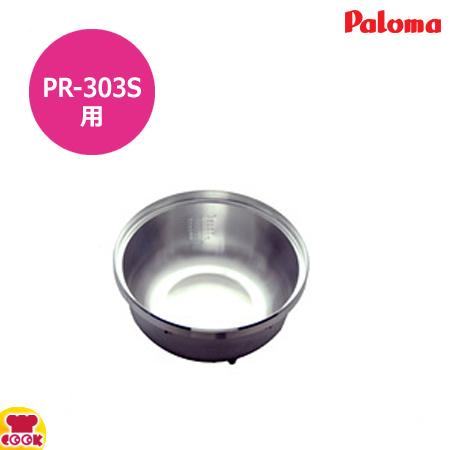 パロマ 炊飯器 内釜 PR-303S用 029041800(送料無料、):厨房道具・卓上用品shop cookcook