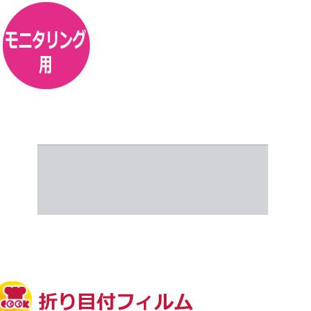 ピオニー モニタリング用回収フィルム OP-03 2000枚入(送料無料 代引不可)