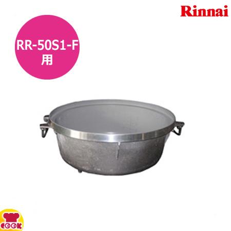 リンナイ 炊飯器 内釜 RR-50S1-F用(送料無料、代引不可)
