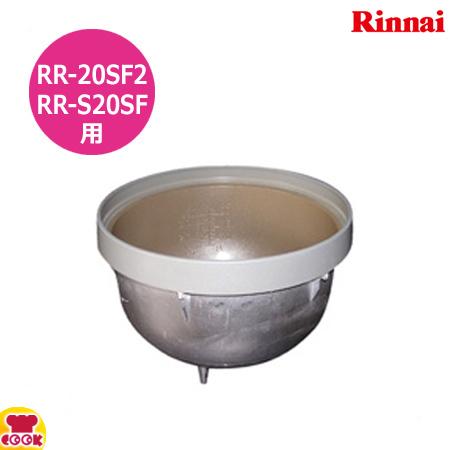 リンナイ 炊飯器 内釜 RR-20SF2、RR-S20SF用(送料無料、代引不可)