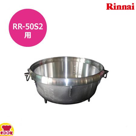 交換用に リンナイ 炊飯器 内釜 RR-50S2用 077-151-000(送料無料 代引不可)