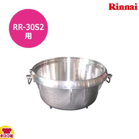 リンナイ 炊飯器 内釜 RR-30S2用(送料無料、代引不可)