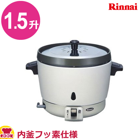リンナイ ガス炊飯器 RR-15SF-1 3.0L(1.5升) 卓上型(普及タイプ) 内釜フッ素仕様(送料無料、代引不可)