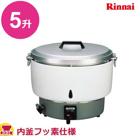 リンナイ ガス炊飯器 RR-50S1-F 10.0L(5.5升) 卓上型(普及タイプ) 内釜フッ素仕様(送料無料、代引不可)