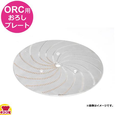 アルファローヤル ORC用 おろしプレート(送料無料 代引不可)