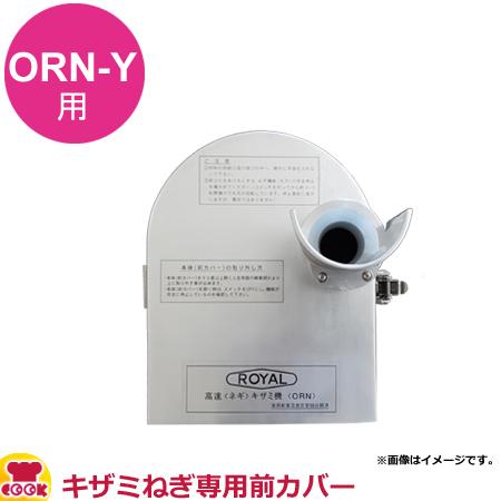 アルファローヤル ORN-Y用 キザミねぎ専用前カバー(送料無料 代引不可)
