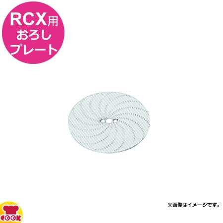 アルファローヤル RCX用 おろしプレート(送料無料 代引不可)