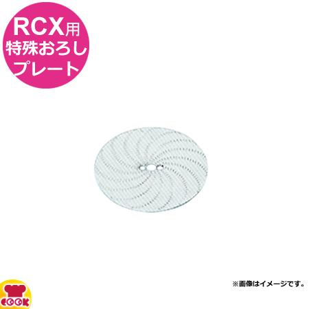 アルファローヤル RCX用 特殊おろしプレート(生姜・レンコン)(送料無料 代引不可)