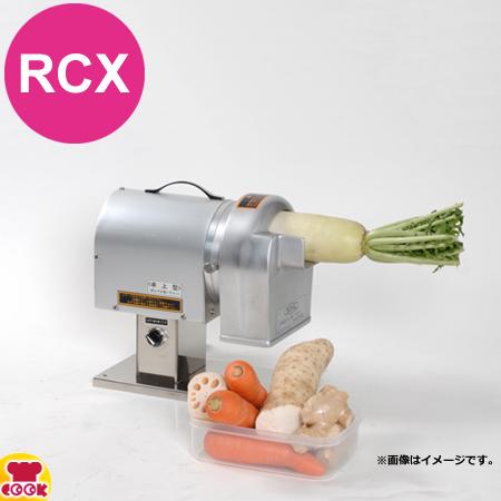 アルファローヤル 高速おろし機 RCX(送料無料 代引不可)