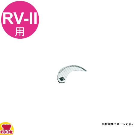 刃(バラ アルファローヤル 代引不可) 高速フードカッターRV-II用 1枚)(送料無料