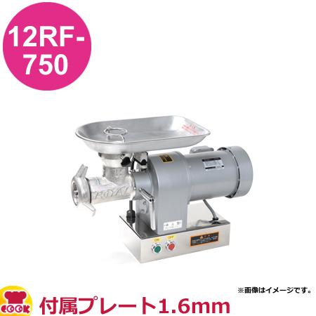 アルファローヤル ミートチョッパー 12RF-750 付属プレート1.6mm(送料無料 代引不可)