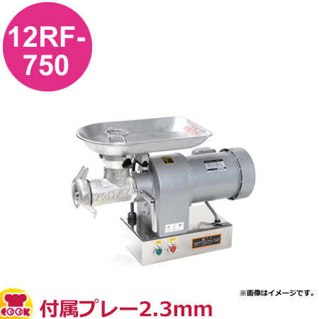 アルファローヤル ミートチョッパー 12RF-750 付属プレート2.3mm(送料無料 代引不可)