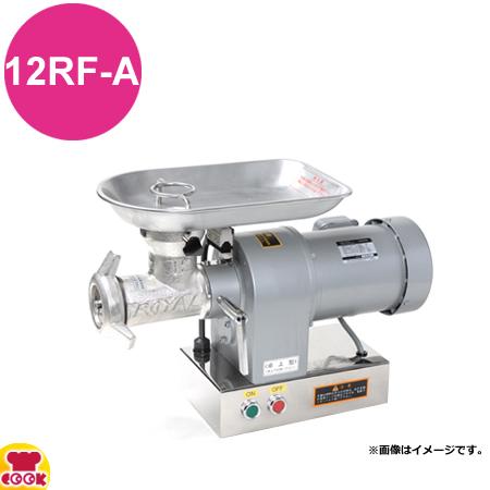 輸入 小型コンパクトタイプ アルファローヤル ミートチョッパー 代引不可 送料無料 12RF-A 上質