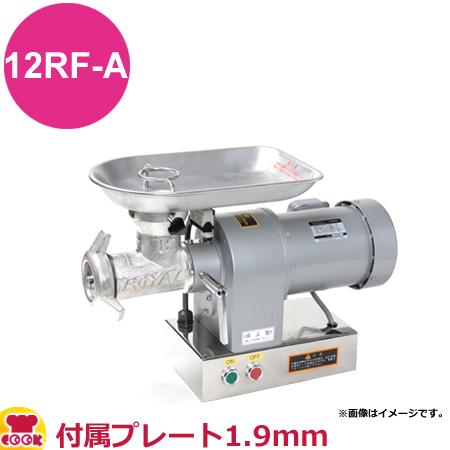 アルファローヤル ミートチョッパー 12RF-A 付属プレート1.9mm(送料無料 代引不可)