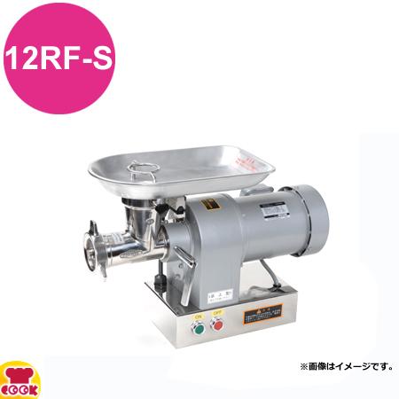 アルファローヤル ミートチョッパー 12RF-S(送料無料 代引不可)