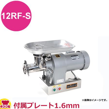 アルファローヤル ミートチョッパー 12RF-S 付属プレート1.6mm(送料無料 代引不可)
