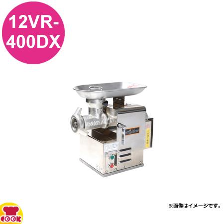 アルファローヤル ミートチョッパー 12VR-400DX(送料無料 代引不可)