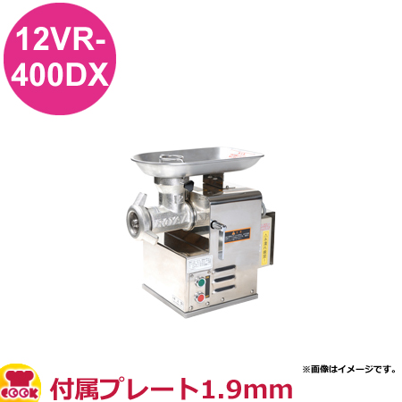 アルファローヤル ミートチョッパー 12VR-400DX 付属プレート1.9mm(送料無料 代引不可)