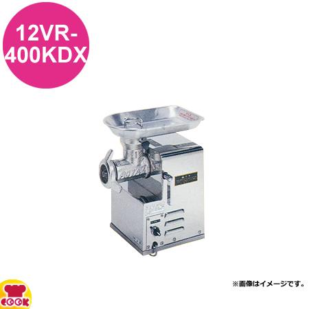 アルファローヤル ミートチョッパー 12VR-400KDX(送料無料 代引不可)