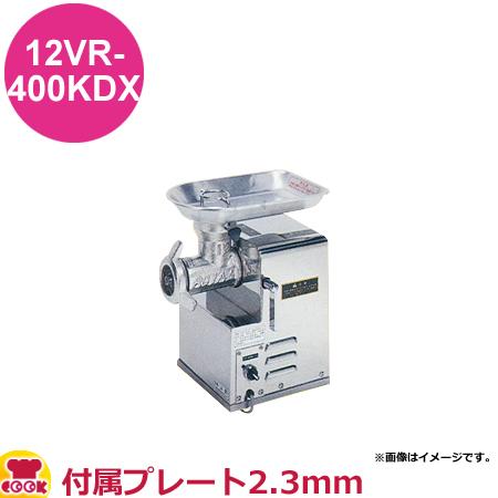 アルファローヤル ミートチョッパー 12VR-400KDX 付属プレート2.3mm(送料無料 代引不可)