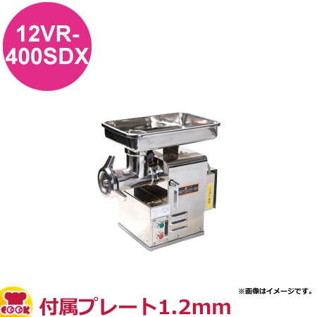 アルファローヤル ミートチョッパー 12VR-400SDX 付属プレート1.2mm(送料無料 代引不可)
