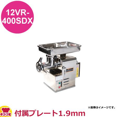 アルファローヤル ミートチョッパー 12VR-400SDX 付属プレート1.9mm(送料無料 代引不可)