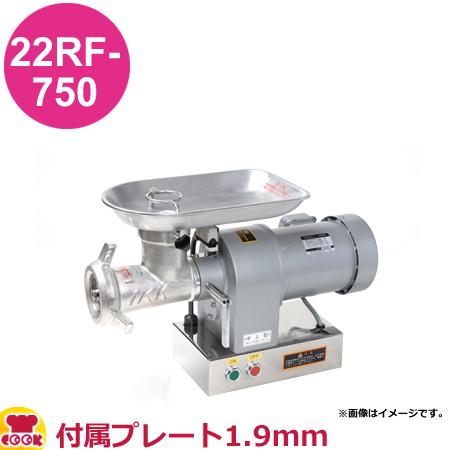 アルファローヤル ミートチョッパー 22RF-750 付属プレート1.9mm(送料無料 代引不可)