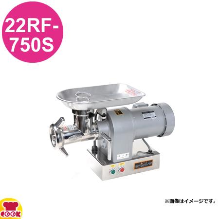アルファローヤル ミートチョッパー 22RF-750S(送料無料 代引不可)