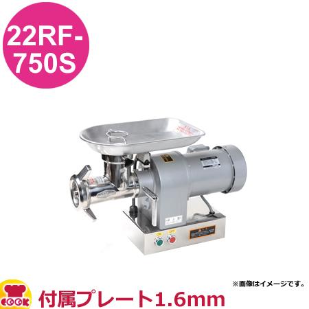 アルファローヤル ミートチョッパー 22RF-750S 付属プレート1.6mm(送料無料 代引不可)
