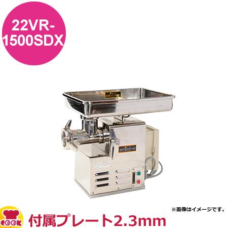 アルファローヤル ミートチョッパー 22VR-1500SDX 付属プレート2.3mm(送料無料 代引不可)