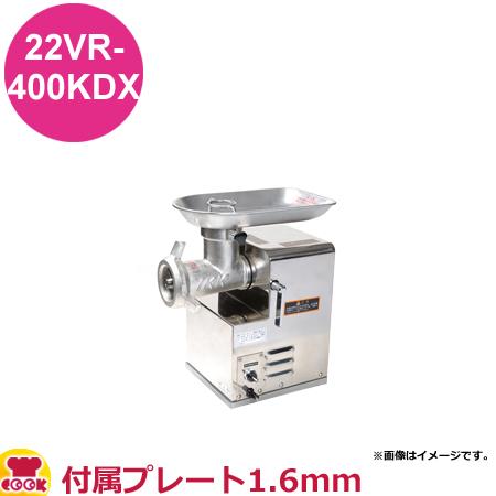 アルファローヤル ミートチョッパー 22VR-400KDX 付属プレート1.6mm(送料無料 代引不可)